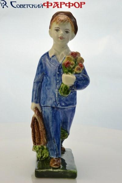 """Фарфоровая статуэтка """"Школьник (Первое сентября)(Новодел)"""" Неизвестный"""
