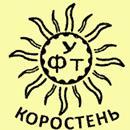 Клеймо Коростень 1945-1953 гг.