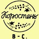 Клеймо Коростень 1957-1960-е гг.