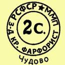 Клеймо Грузинская фарфоровая фабрика 1949-1950 гг.