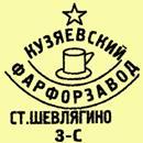 Клеймо Кузяевск 1946-1961 гг.