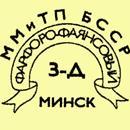 Клеймо Минск 1952-1957 гг.