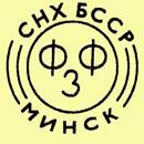 Клеймо Минск 1957-1965 гг.