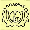 Клеймо Полонное 1945-1953 гг.
