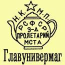 Клеймо Пролетарий 1930-е-1945 гг.