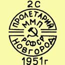 Клеймо Пролетарий 1951-1952 гг.