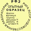 Клеймо Рижский ффз 1980-е