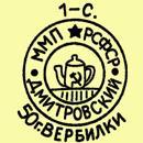 Клеймо Вербилки 1946 - 1957 гг.