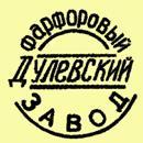 Клеймо Дулево 1947-1949 гг.