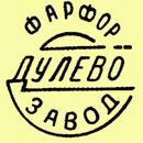 Клеймо Дулево 1949-1952 гг.
