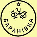 Клеймо Барановка 1953-1957 гг.