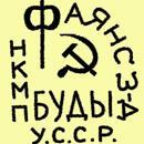 Клеймо Буды 1937-1945 гг.
