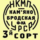Клеймо Каменнобродск 1937-1946 гг.